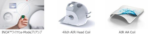 製品写真:左から、INCA™ワイヤとe-Modeプリアンプ、48ch AIR Head Coil、AIR AA Coil